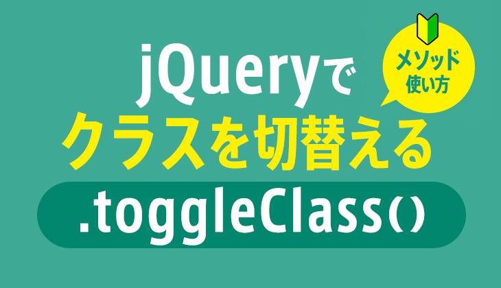 jQuery「toggleClass」で指定のクラスを切り替える方法 - STAND-4U
